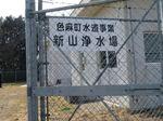 色麻町①小.jpg
